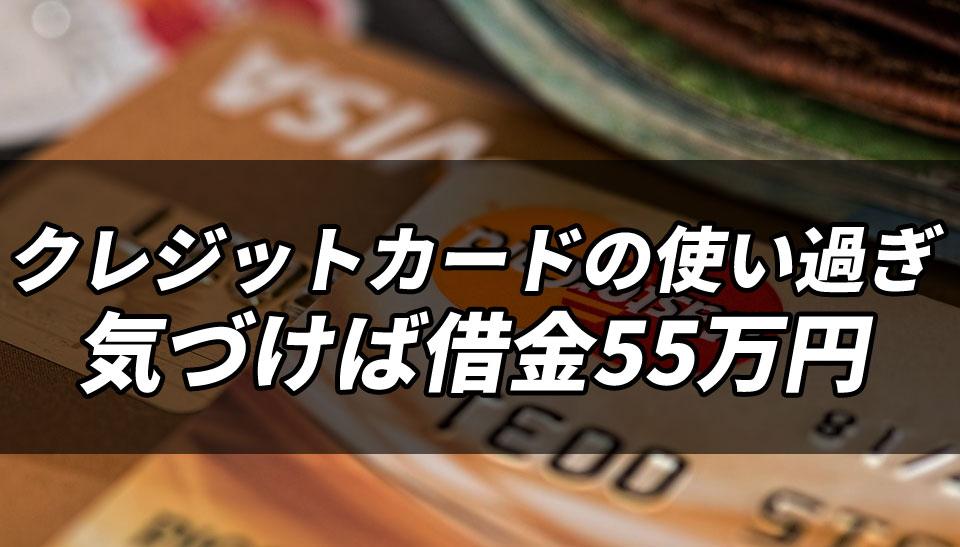 クレジットカードで借金55万円