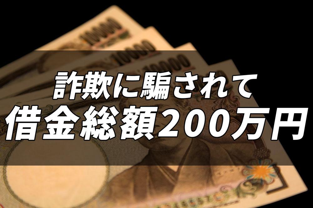 詐欺に騙されて借金総額200万円