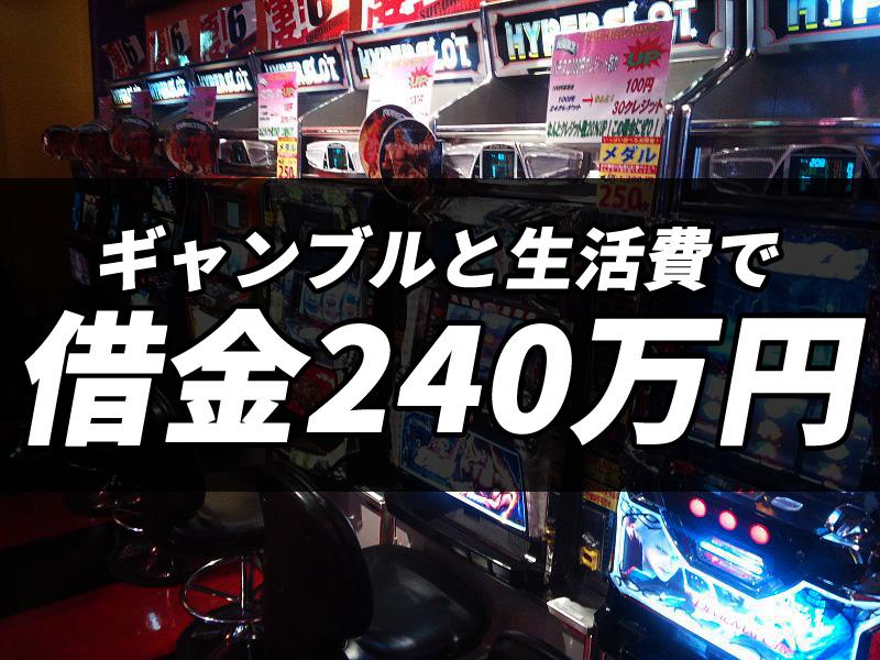 ギャンブルと生活費で借金240万円