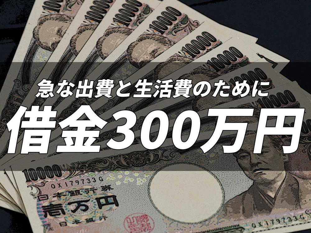 急な出費と生活費のために借金300万円