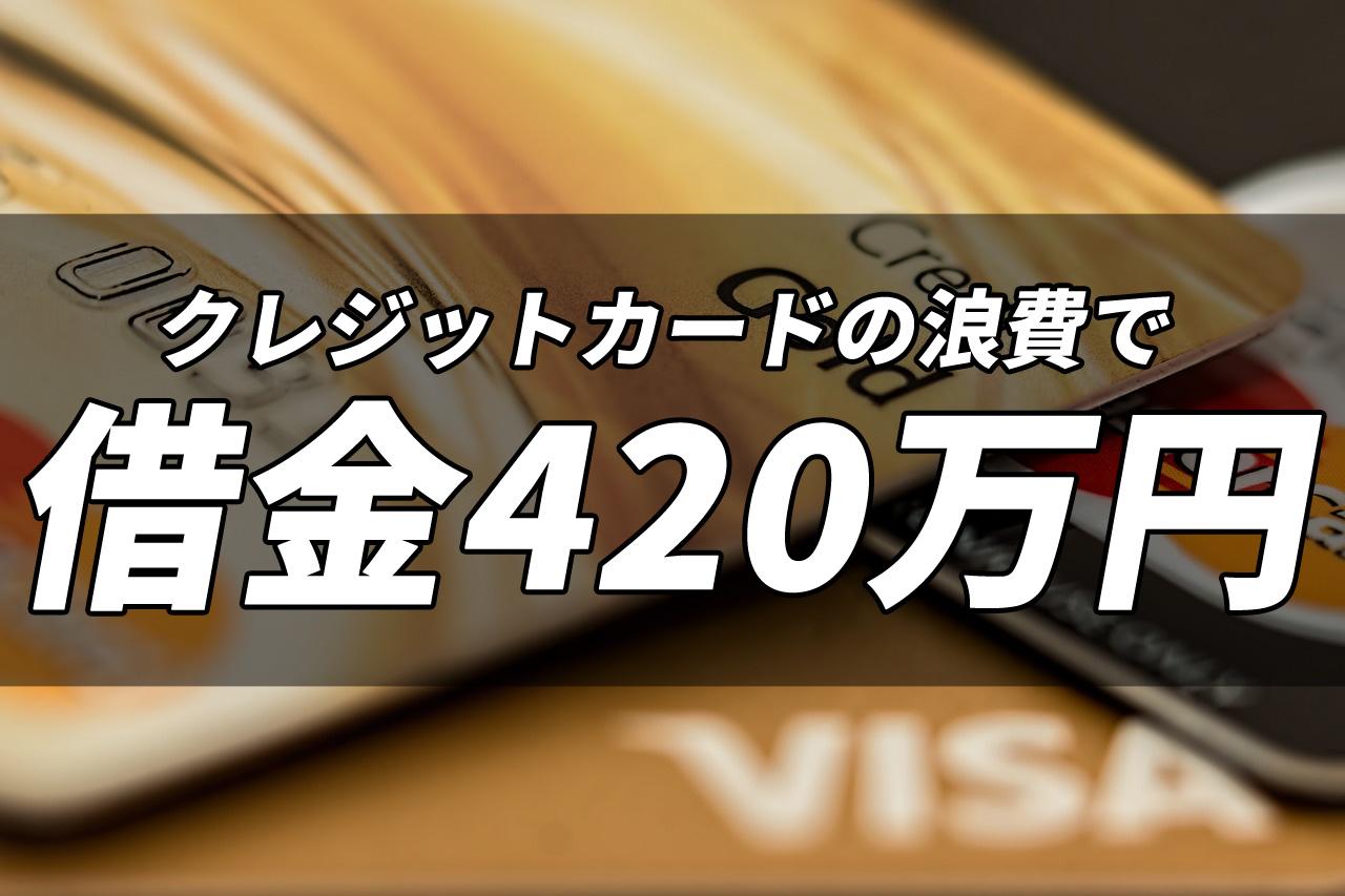 クレジットカードの浪費で借金総額420万円
