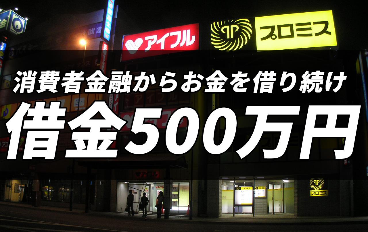 消費者金融からお金を借り続け借金500万円