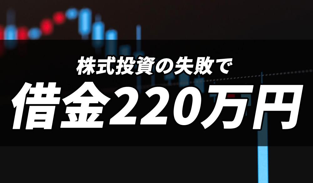 株式投資の失敗で借金220万円