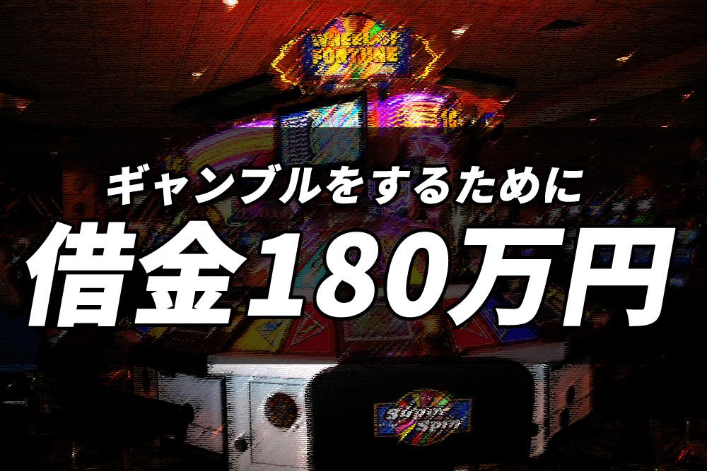 ギャンブルをするために借金180万円