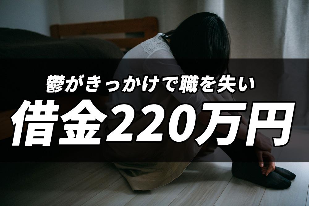 鬱がきっかけで職を失い借金220万円