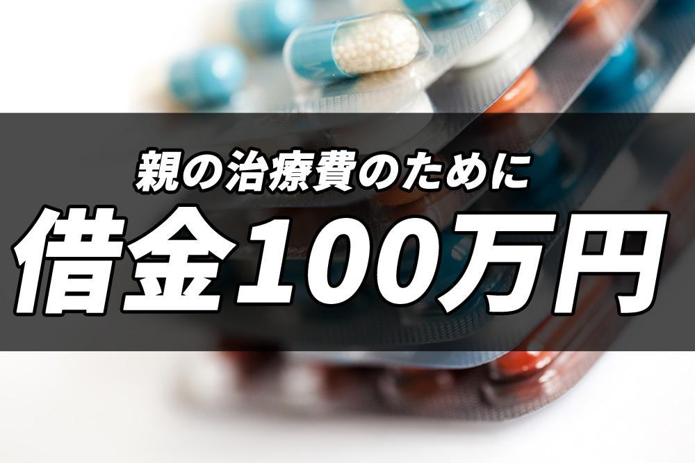 親の治療費のために借金100万円