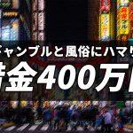 ギャンブルと風俗にハマリ借金400万円