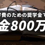 高校と大学の学費のために奨学金で800万円の借金