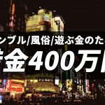ギャンブル・風俗・遊ぶ金のために借金400万円