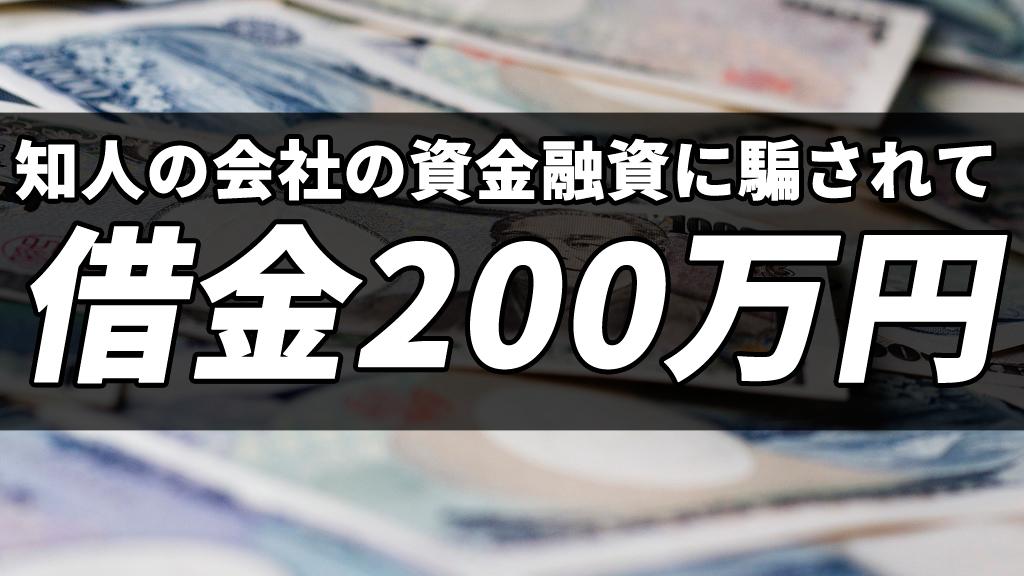 知人の会社の資金融資に騙されて借金200万円