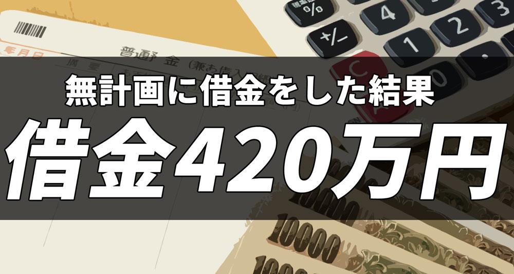 無計画に借金をした結果借金420万円