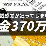 クレジットカードで金銭感覚が狂ってしまい借金370万円