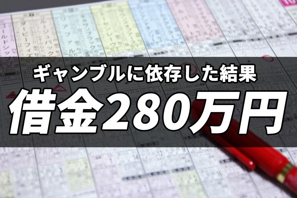 ギャンブルに依存した生活を続けて借金280万円