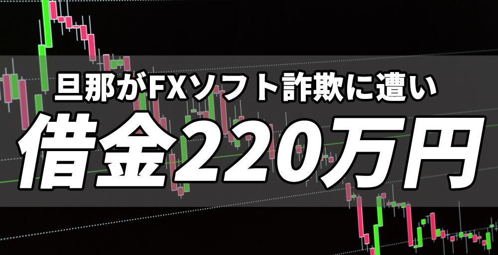 旦那がFXソフト詐欺に遭い借金220万円