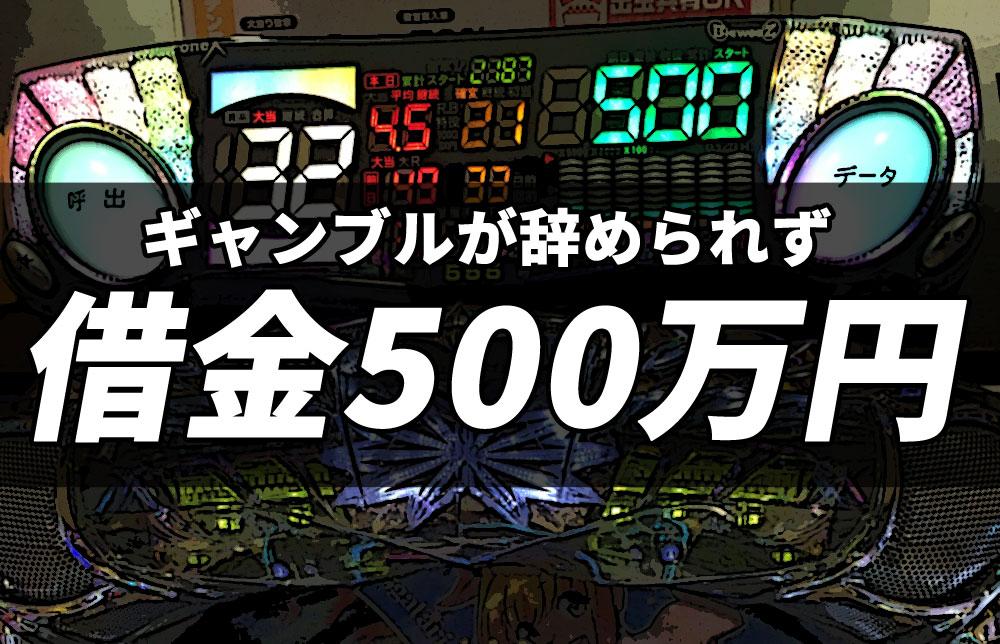 ギャンブルが辞められず借金500万円
