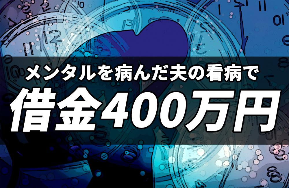 借金400万円