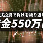 株式投資で借金