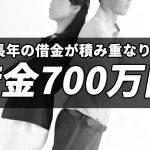 借金総額700万円